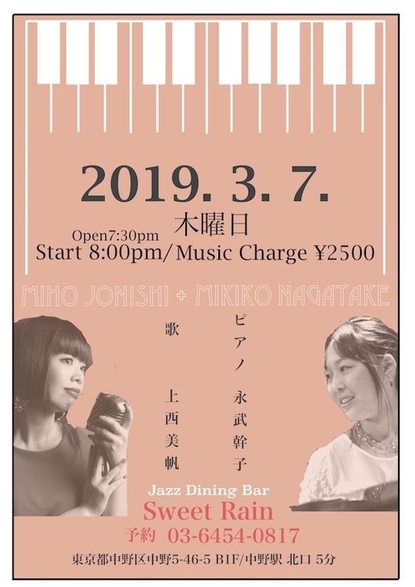 20190307@sweet rain-1