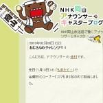 NHK岡山アナウンサー・キャスターブログ