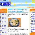 松江局アナウンサーブログ