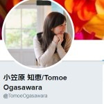 小笠原 知恵Tomoe Ogasawara(@TomoeOgasawara)