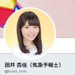 田井 杏佳(気象予報士)(@kyoka_tenki)