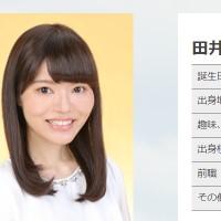田井杏佳さん