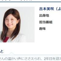 吉本美咲アナ