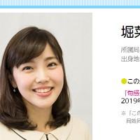堀菜保子アナ(NHK)