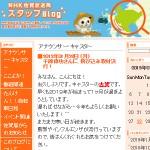 NHK佐賀放送局スタッフブログ