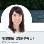 熊澤里枝(気象予報士)(@Rie_Kumazawa)
