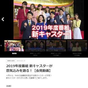 2019年度番組 新キャスターが意気込みを語る!【会見動画】