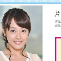 片山千恵子アナ