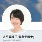 大平真理子(気象予報士)(@marikoOHIRA1210)