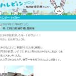 ハレピョンブログ~NHK北九州だより~