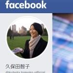 久保田智子 - ホーム Facebook