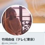 竹崎由佳(テレビ東京)(@yuka_takezaki)