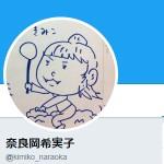 奈良岡希実子(@kimiko_naraoka)