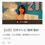 【公式】日本テレビ 尾崎 里紗 - YouTube