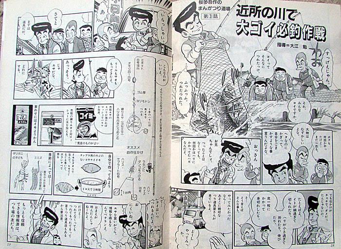 桜多吾作のまんがつり道場 (3)-s