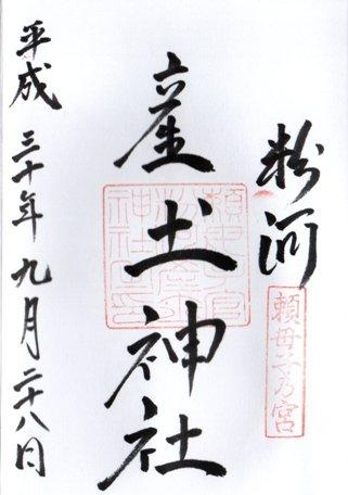 粉川神社朱印1