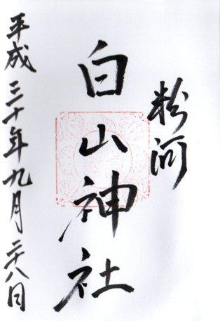 粉川神社朱印2