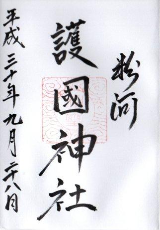 粉川神社朱印3
