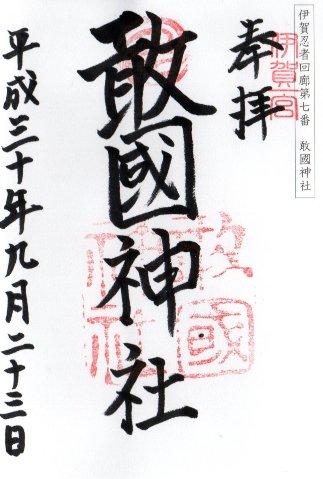 伊賀敢國神社朱印