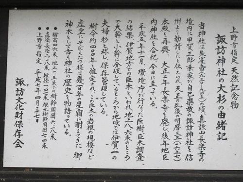 伊賀回廊4 (4)