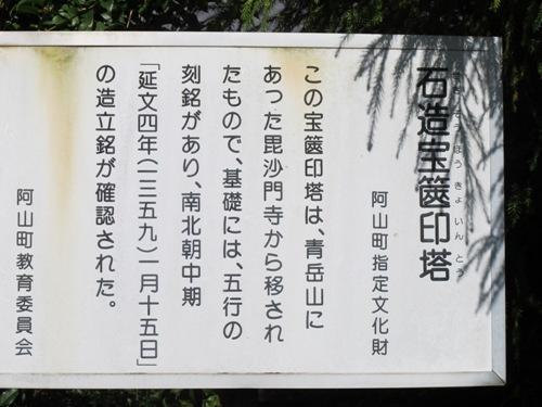 伊賀回廊4 (51)