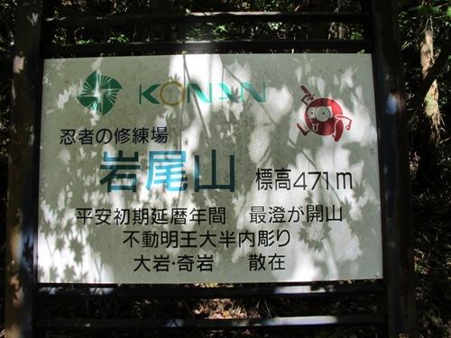 伊賀回廊4 (75)