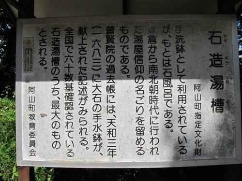 伊賀回廊4 (99)