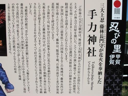 伊賀回廊4 (115)