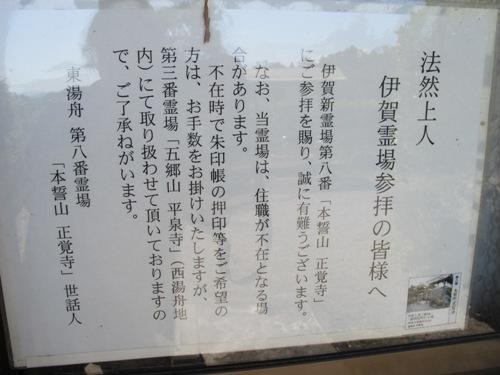 伊賀回廊4 (123)