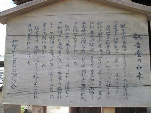 伊賀回廊4 (169)