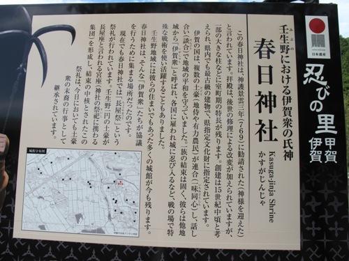 伊賀回廊4 (192)
