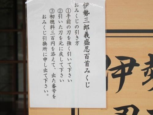 伊賀回廊4 (202)