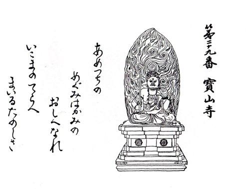 宝山寺 朱印2