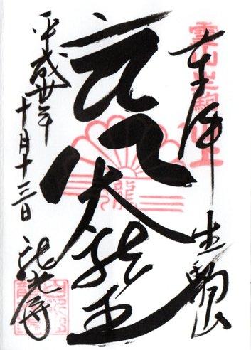生駒 龍光寺 朱印