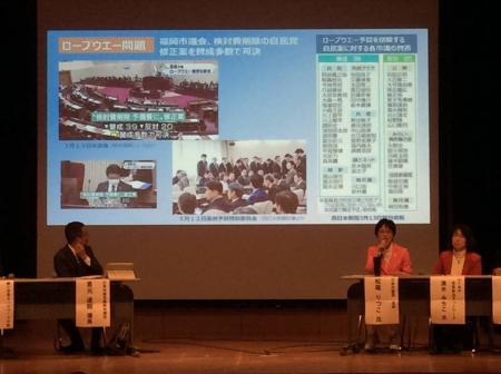 FKC-SigiKoukaiToron_20190324-04.jpg