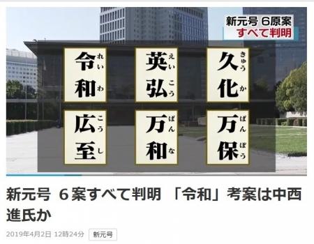 NHK-Goegou6_20190402.jpg