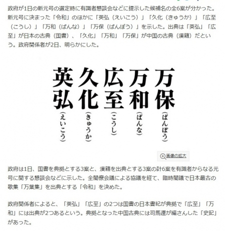 Nikkei_20190402_Gengou-6L.jpg
