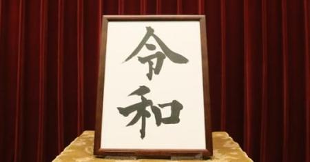 REIWA_Gakubuchi.jpg
