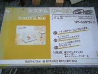 アイリス23サークルST-600TN重箱石01