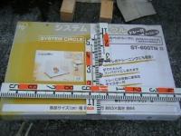 アイリス23サークルST-600TN重箱石02