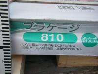 アイリス プラケージ801組立式02