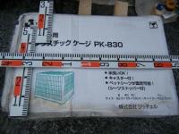 リッチェル、ケージPK-830重箱石03