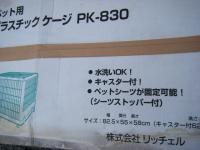 リッチェル、ケージPK-830重箱石02