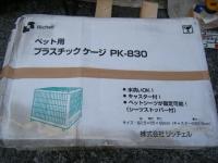 リッチェル、ケージPK-830重箱石01