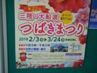 02-24椿祭り-重箱石005
