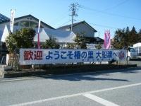 02-24椿祭り-重箱石002