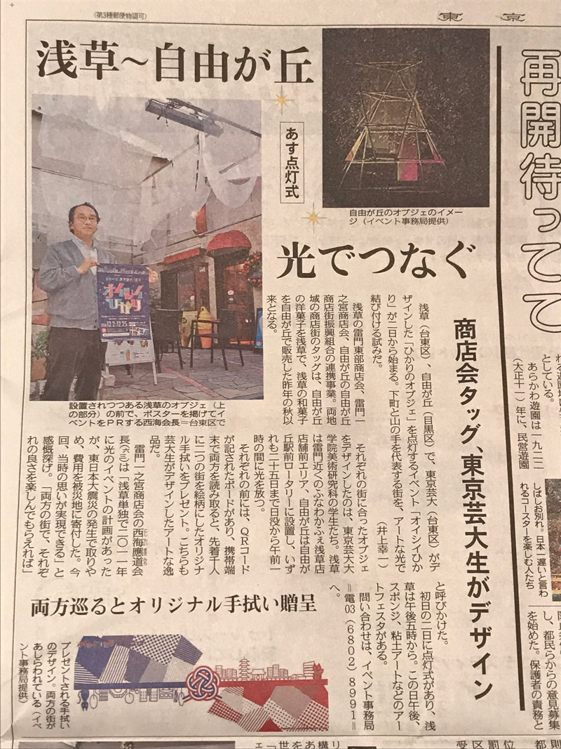 東京新聞30年12月1日