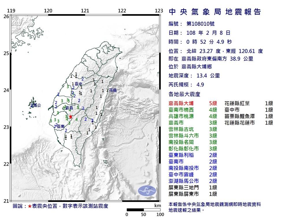 嘉義県で震度5の地震│勝手気まま...