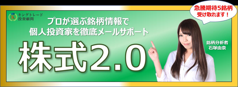 日本投資機構株式会社0001