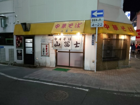中華そば山冨士 本町店